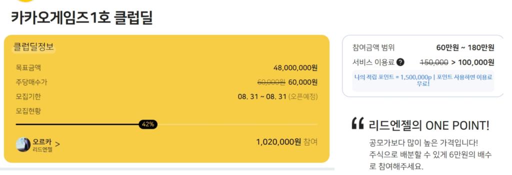 장외주식 공동구매 - 엔젤리그